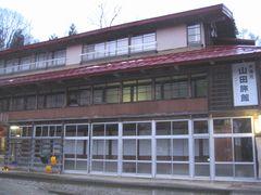 yamadaryokan2006.jpg