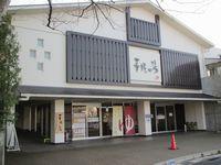 20121222hanasakinoyu