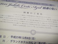 20131020corteazul_party_invitation