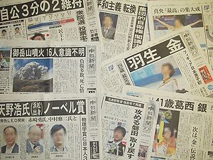 2014newspapers