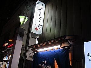 20150210chitose-kikuichi1