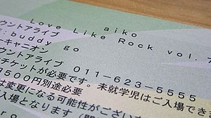 20150422aiko_ticket1