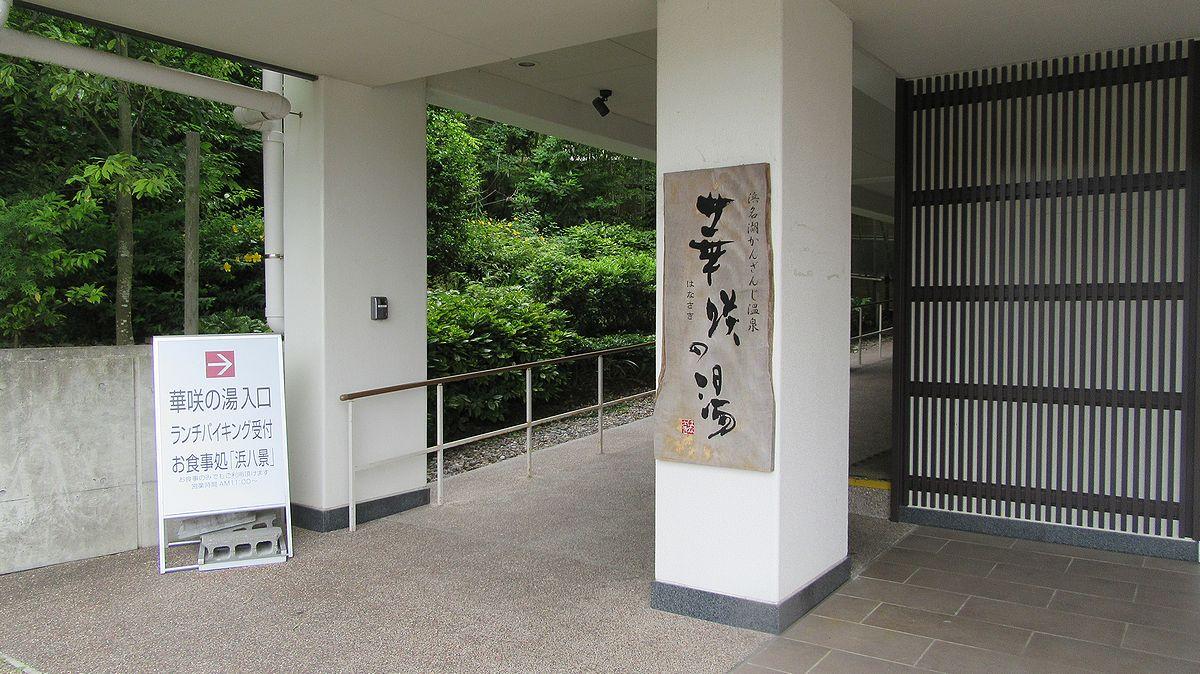 20160604hanasaki_no_yu