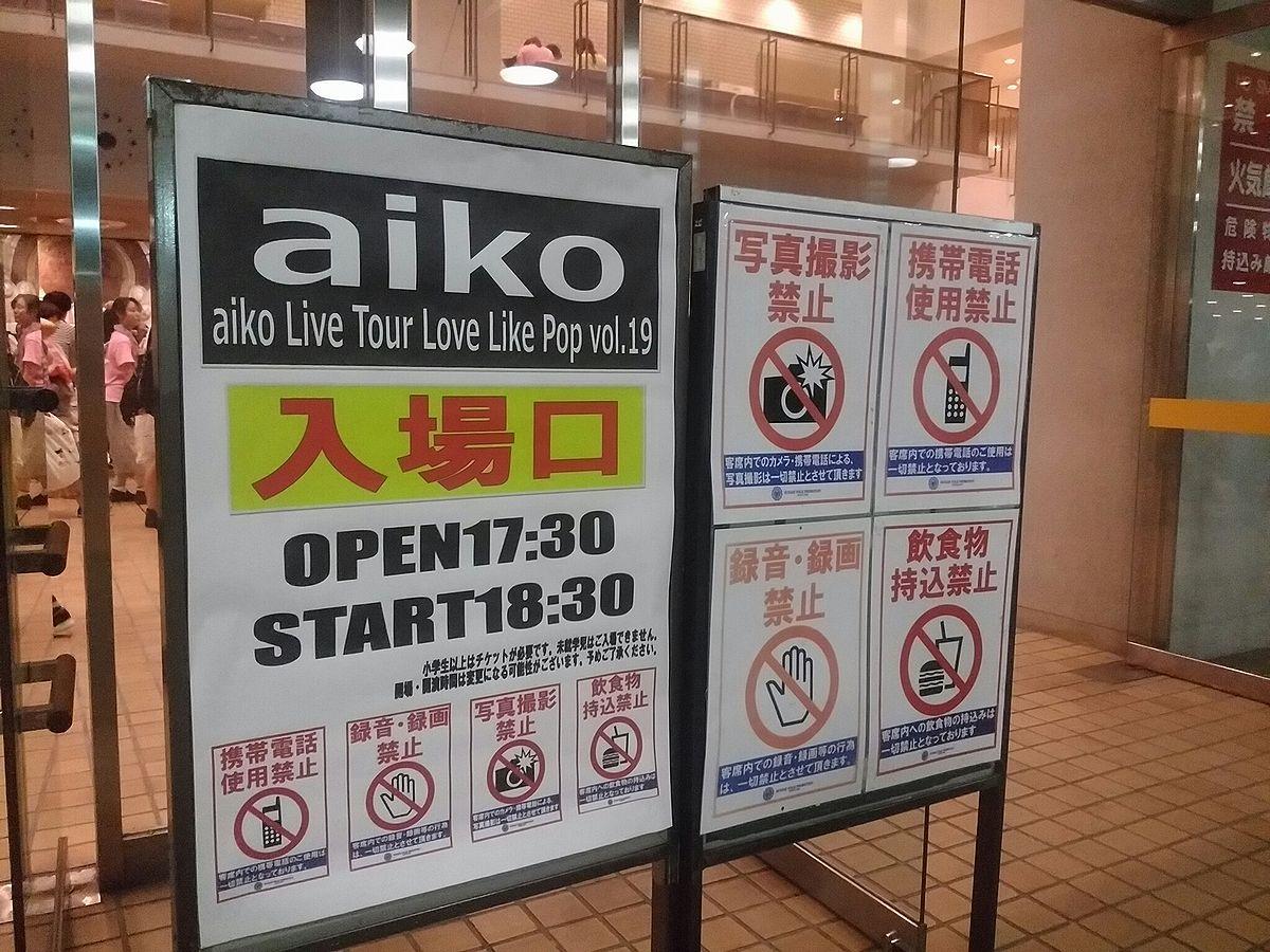 20160821aiko_llp19_entrance